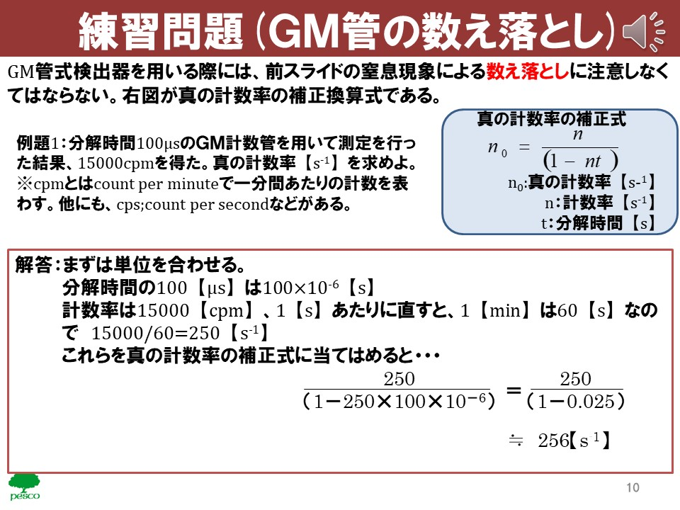 実務01_電離作用10ページ、実務(全)10ページ「練習問題(GM管の数え落とし)」訂正